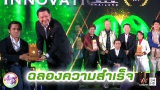 APOP บันเทิง 34 : C asean จัด WIN WIN WAR Award Ceremony ฉลองความสำเร็จ