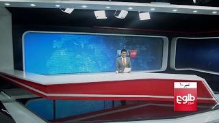 TOLOnews 10pm News 10 February 2017/طلوع نیوز، خبر ساعت ده، ۲۲ دلو ۱۳۹۵