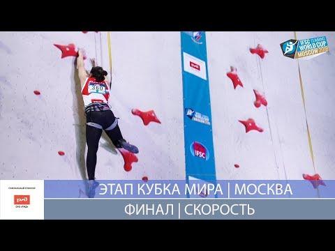 Скорость, финалы! Этап кубка мира в Москве! Speed!