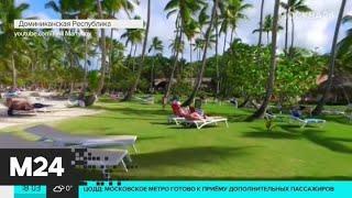 почти 80 туристов из России остались на улице во время отпуска в Доминикане - Москва 24
