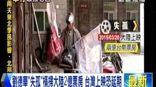 [東森新聞HD]劉德華「失孤」橫掃大陸2億票房 台灣上映恐延期