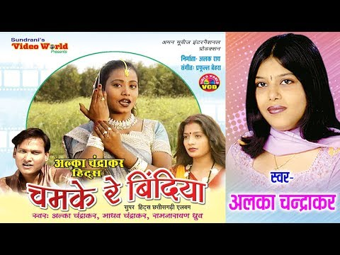 Chhattisgarhi Song Collection - Chamke Re Bindiya - Alka Chandrakar - Madhav ...