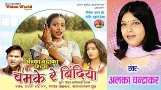 Chamke Re Bindiya - Alka Chandrakar - Madhav Chandrakar - Chhattisgarhi Song Collection