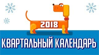 видео Календарь квартальный блок. Изготовление ежеквартальных календарей – Rada.ru – Реклама сегодня.