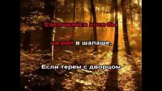 Download (КАРАОКЕ)  ЛАПЫ У ЕЛЕЙ   Г.Лепс Mp3 and Videos