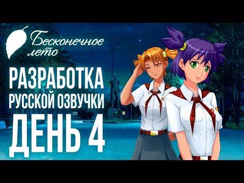 Разработка русской озвучки бесконечного лета (День 4)