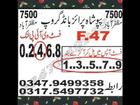 Papu Shah Prizebond WhatsApp Group ke winning papers bond 7500 city  Muzaffarabad