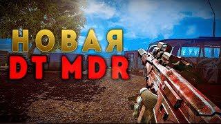 ОБЗОР НА DT MDR Full Custom I Contract Wars