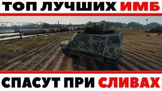 РЕЙТИНГ ИМБОВЫХ ТАНКОВ! ОНИ СПАСУТ ПРИ СЛИВАХ, НАГНИ НА НИХ! ТОП ЛУЧШИХ ТАНКОВ WOT! World of Tanks