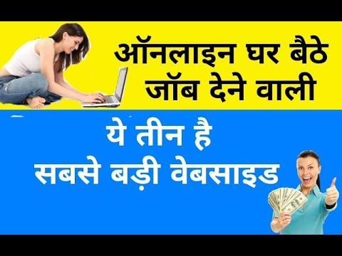 घर बैठे कमाये लाखों | online jobs from home without investment