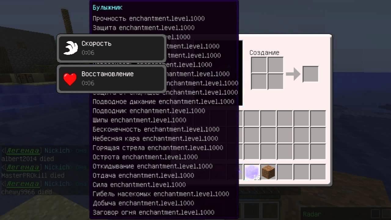 сервера майнкрафт 1 8 8 с 1000 лвл и дюпом #11