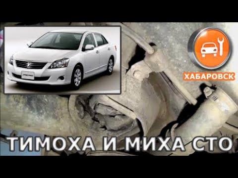 Toyota Premio, Prius, Allion - Замена сайлентблоков балки