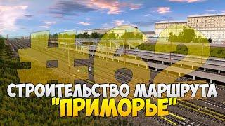 """Строительство маршрута """"Приморье"""" в Trainz 12 #62"""