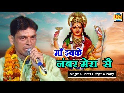 New Hindi Bhakti Song 2018 || माँ इबके नंबर मेरा सै || Pintu Gurjar || DJ Movies Bhakti