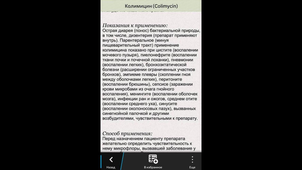 "Справочник ""Таблетки"" на BlackBerry Z10 (q10) | таблетки для похудения с сибутрамином названия"