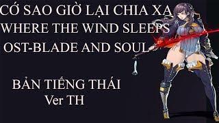 Cớ Sao Giờ Lại Chia Xa ( Where the Wind Sleeps) -OST Blade & Soul Thailand  Ver