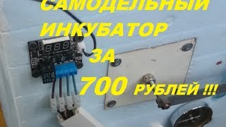 Самодельный дешовый инкубатор за 700 рублей,на 70 куриных яиц!!!