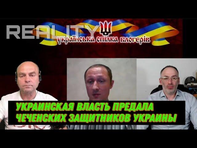 Юрий Шулипа извинился перед чеченцами за предательство украинских властей и коллаборацию их с врагом