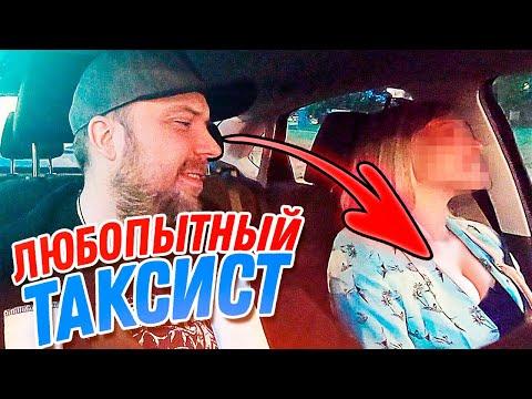 ЛЮБОПЫТНЫЙ ТАКСИСТ / Работа в такси СПБ / ТИХИЙ