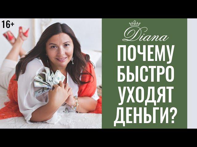 Хочу быть богатой! Денежные женские потоки | Легко заработанные деньги!