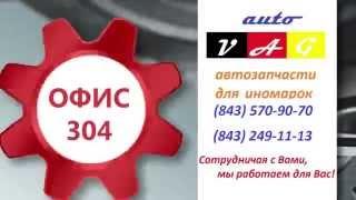 Автозапчасти для иномарок в Казани