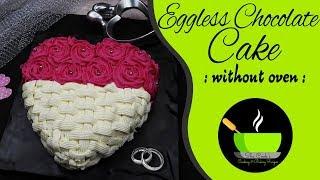 Eggless Chocolate Cake Without Oven | बिना अंडे बिना ओवन वाला चॉकलेट केक  | Anniversary Cake Recipe