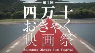 2013年11月9日〜11月17日 開催予定 「四万十おきゃく映画祭...