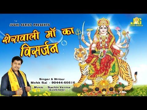 Durga Visarjan Song 2017 | शेरांवाली का है विसर्जन | Durga Mata Navratri Bhajan Video