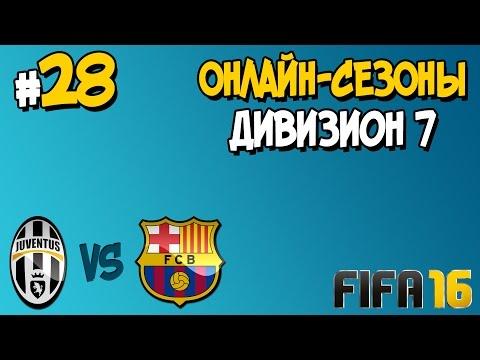 FIFA 16. ОНЛАЙН-СЕЗОНЫ. ЧАСТЬ 28. ДИВИЗИОН 7. ЮВЕНТУС-БАРСЕЛОНА [1080p 60fps]