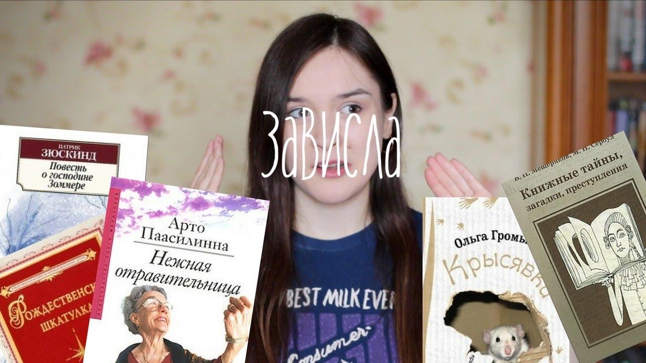 Новости и книжные планы на декабрь - YouTube