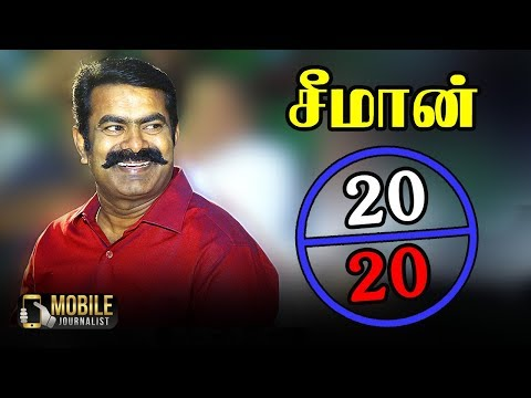 சீமான் 20/20 Parlimant Election 2019 | Naam Thamilar Katchi #Seeman | Mobile Journalist