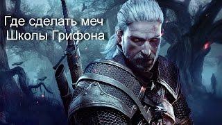 Ведьмак 3 Где сделать Серебряный Стальной меч школы Грифона