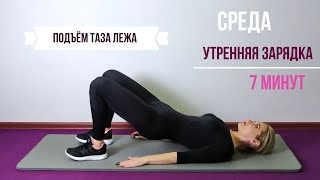 Утренняя зарядка 24 02 2021 Тренировка дома ???? ???????????? LAVANNA_STUDIO тренер Лаврищева Анна