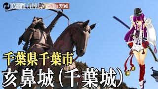 亥鼻城(千葉城)