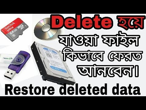 How To Recover Deleted Data From Pc,Pendrive,Memory Card,Mobile in Simpl...