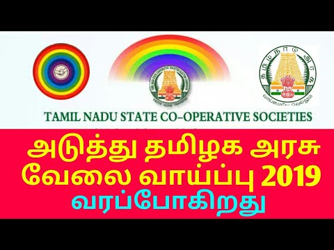 Tamilnadu State Co-Operative Society Recruitment 2019 | Upcoming Job