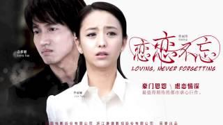 朱杰 - 怎麼辦 (新歌)(電視劇《戀戀不忘》插曲)(完整發行版)