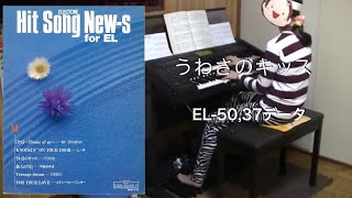 使用楽譜 HIT SONG NEW-S for EL 14 Grade7・6 ※この曲はGrade6です。 ...
