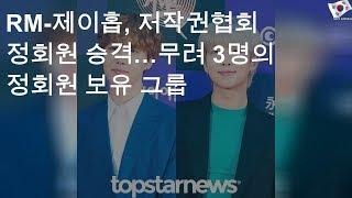 RM-제이홉, 저작권협회 정회원 승격…무려 3명의 정회…