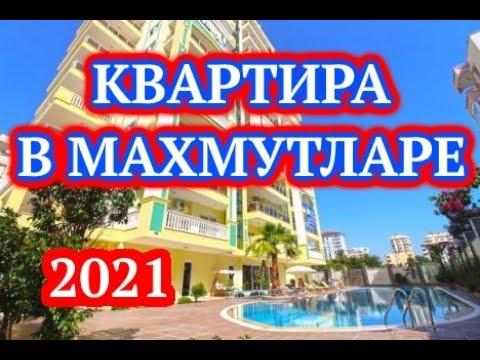 Купить квартиру в турции махмутлар купить недвижимость в тайланде пхукет цены