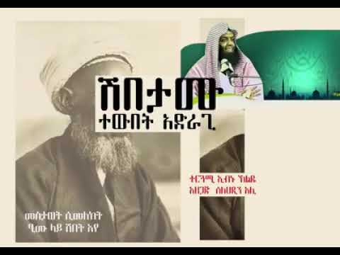Download ሽበታሙ ተውበት አድራጊ#amro tube  abdi tube #harun tube # bilali tv#Ramdan tube