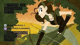 Archeage 2.9 слідопит [Ammoni] День вуличних музикантів!