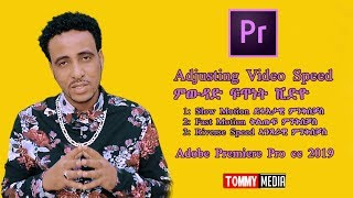 ምውዳድ ፍጥነት ቪድዮ (Adjusting Video Speed) Adobe Premiere Pro cc 2019 ብትግርኛ።
