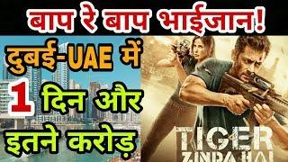Tiger Zinda Hai 1st Day box office collection in UAE | Salman Khan | Katrina Kaif
