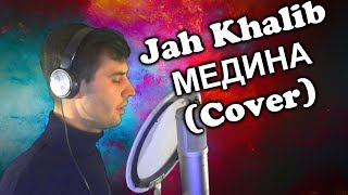 Jah Khalib - Медина (cover by МС Каретный) #jahkhalib #хочуспетьсбахой