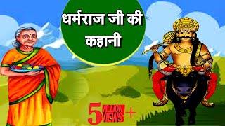 Dharam raj ki kahani || धर्मराज जी की कहानी || Dharamraj vrat katha || Yamraj ji ki kahani ||Part -7