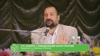 С.Н. Лазарев | Любимое дело