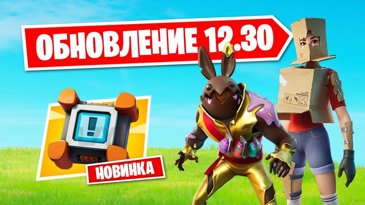 ОБЗОР ОБНОВЛЕНИЯ 12.30 В ФОРТНАЙТ