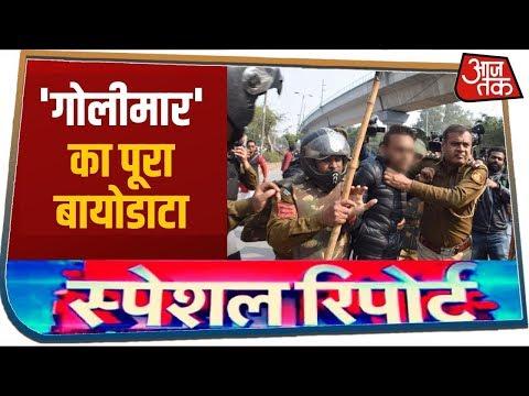 Jamia के गोलीमार का पूरा बायोडाटा देखिए Special Report With Anjana Om Kashyap