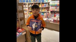 Kenson SOGO旭屋書店買鹹蛋超人大圖鑑 (16-4-2017)